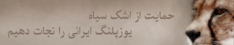 [تصویر:  ashkesiyah_c4ce0.jpg]